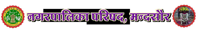 Mandsaur Nagar Palika